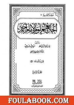 الجامع لعلوم الإمام أحمد - المجلد التاسع: الفقه 5