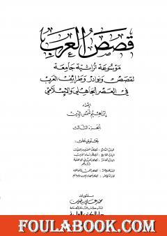 قصص العرب - الجزء الثالث