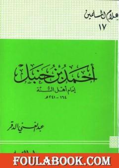أحمد بن حنبل إمام أهل السنة