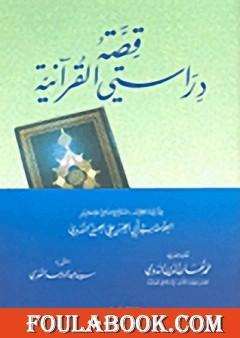 قصة دراستي القرآنية