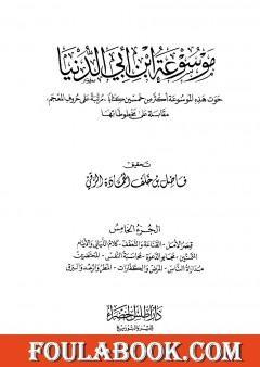موسوعة ابن أبي الدنيا - الجزء الخامس: قصر الأمل - المطر والرعد والبرق والريح
