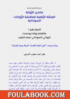 مناقشة رواية روحسد للروائي السوداني محمد الطيب