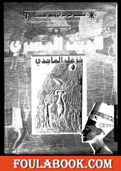 الدين المصري