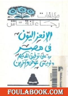 الإنعزاليون فى مصر