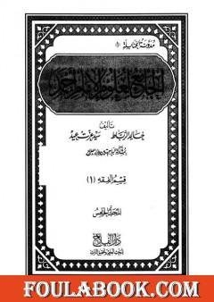الجامع لعلوم الإمام أحمد - المجلد الخامس: العلم - أصول الفقه