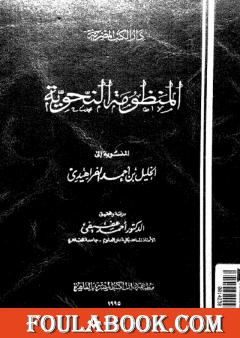 المنظومة النحوية المنسوبة إلى الخليل بن أحمد الفراهيدي