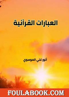 العبارات القرآنية