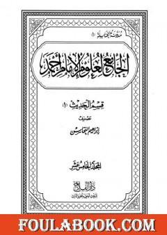 الجامع لعلوم الإمام أحمد - المجلد الخامس عشر: الحديث 2