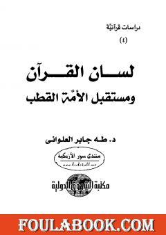 لسان القرآن ومستقبل الأمة القطب
