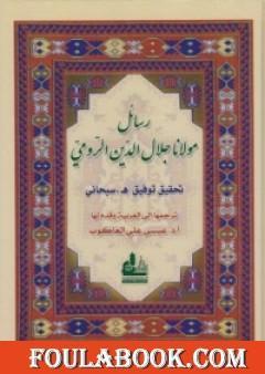 رسائل مولانا جلال الدين الرومي