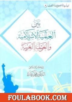 مستقبلنا بين العالمية الإسلامية والعولمة الغربية