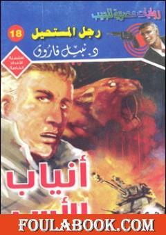 أنياب الأسد - رجل المستحيل