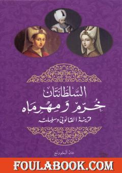 السلطانتان خرم ومهرماه قرينة القانوني وسليلته