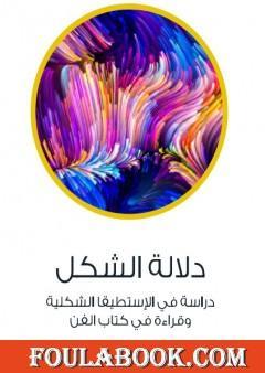 دلالة الشكل - دراسة في الإستطيقا الشكلية وقراءة في كتاب الفن
