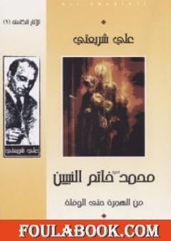 محمد خاتم النبيين من الهجرة حتى الوفاة - الآثار الكاملة