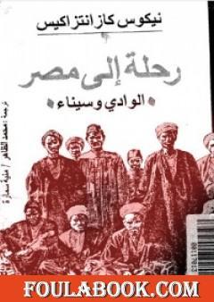 رحلة إلى مصر - الوادي وسيناء