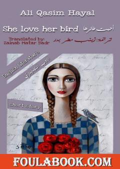 She love her bird - أحبت طائرها