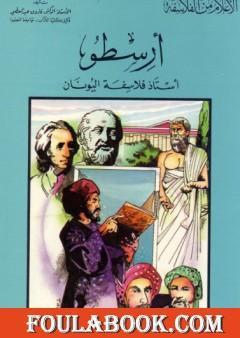 أرسطو - أستاذ فلاسفة اليونان
