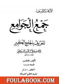 جمع الجوامع المعروف بالجامع الكبير - المجلد الثامن