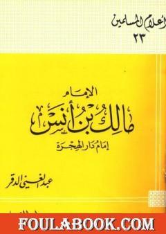 الإمام مالك بن أنس إمام دار الهجرة