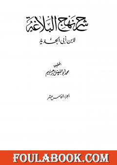 شرح نهج البلاغة - ج15 - ج16: تحقيق محمد أبو الفضل إبراهيم