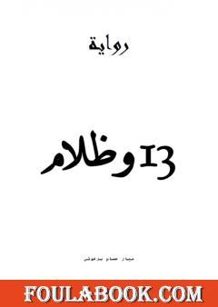 13 وظلام