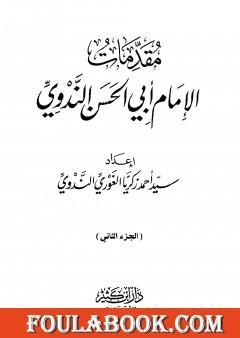 مقدمات الإمام أبي الحسن الندوي - الجزء الثاني