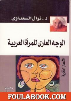 الوجه العاري للمرأة العربية