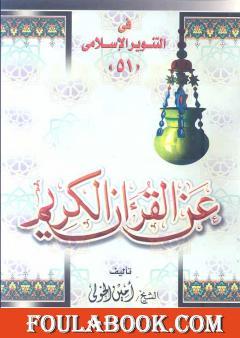 عن القرآن الكريم - للشيخ أمين الخولي