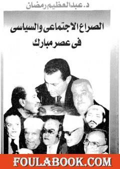 الصراع الإجتماعي و السياسى في عصر مبارك - الجزء الحادي عشر