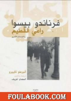 راعي القطيع والقصائد الأخرى - ألبرطو كاييرو