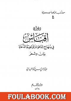 ديوان أقباس في منهاج الدعوة وتوجيه الدعاة بيان وشعر