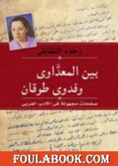 بين المعداوي وفدوى طوقان - صفحات مجهولة في الأدب العربي