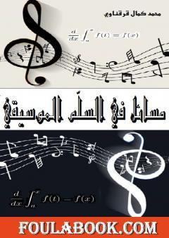 مسائل في السلم الموسيقي