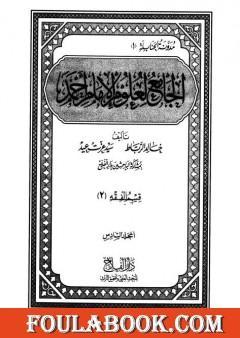 الجامع لعلوم الإمام أحمد - المجلد السادس: الفقه 2