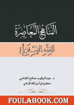 المناهج المعاصرة للفقه الإسلامي