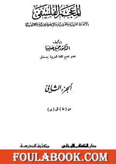 المعجم الفلسفي بالألفاظ العربية والفرنسية والإنكليزية واللاتينية - الجزء الثاني