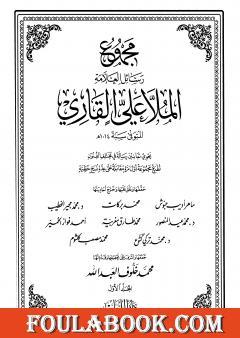مجموع رسائل العلامة الملا علي القاري - الجزء الأول