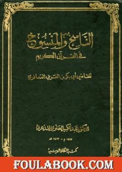 الناسخ والمنسوخ في القرآن الكريم - الجزء الأول
