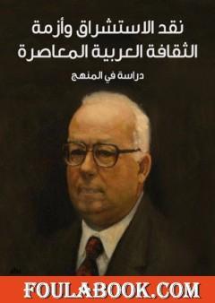 نقد الاستشراق وأزمة الثقافة العربية المعاصرة: دراسة في المنهج