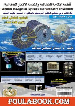 أنظمة الملاحة الفضائية وهندسة الاقمار الصناعية