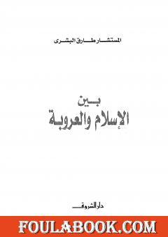 بين الإسلام والعروبة