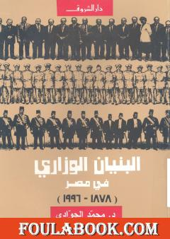 البنيان الوزاري في مصر 1878 - 2000