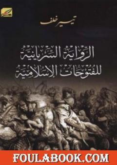 الرواية السريانية للفتوحات الإسلامية