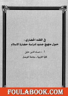 في الفقه الحضاري - حول منهج جديد لدراسة حضارة الإسلام