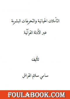 التأملات الحياتية والتحريفات البشرية عبر الأدلة القرآنية