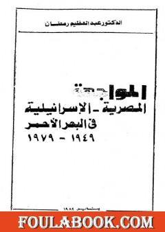 المواجهة المصرية الاسرائيلية فى البحر الأحمر 1949 - 1979