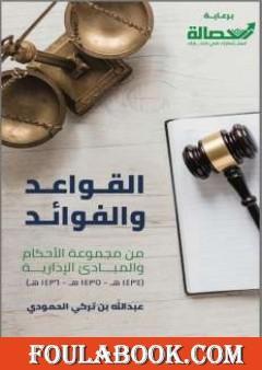 القواعد و الفوائد من مجموعة الأحكام و المبادئ الإدارية لعام : 1434 هـ - 1435 هـ - 1436 هـ