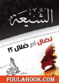 الشيعة نضال أم ضلال