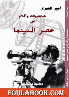 شخصيات وأفلام من عصر السينما